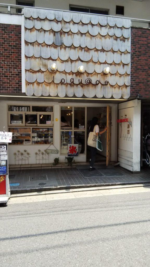 江古田 パン 屋