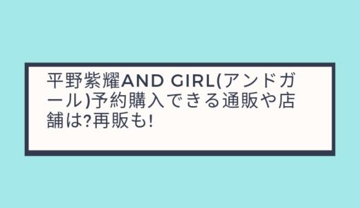 平野紫耀and GIRL(アンドガール)予約購入できる通販や店舗は?再販も!