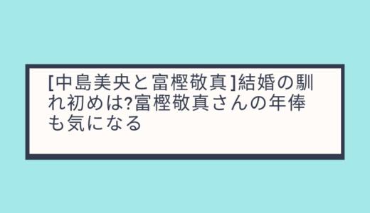[中島美央と富樫敬真]結婚の馴れ初めは?富樫敬真さんの年俸も気になる
