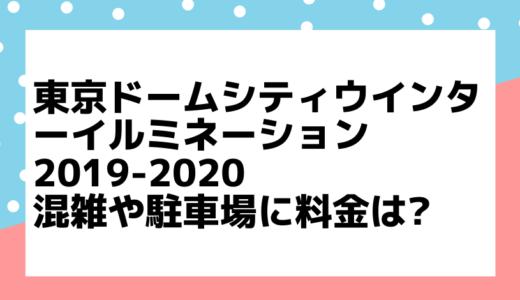 東京ドームシティイルミネーション2019-2020混雑や駐車場に料金は?