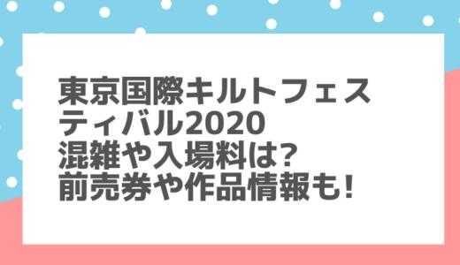 東京国際キルトフェスティバル2020混雑や入場料は?前売券や作品情報も