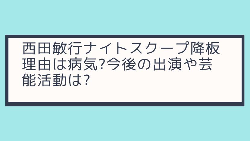 病気 西田 敏行