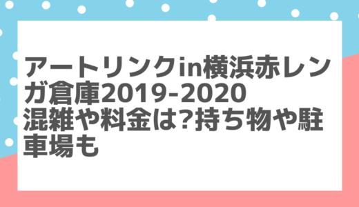 横浜赤レンガ倉庫スケート2019-2020混雑や料金は?持ち物や駐車場も