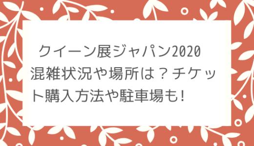 クイーン展ジャパン2020混雑や場所/チケット購入方法は?駐車場も!
