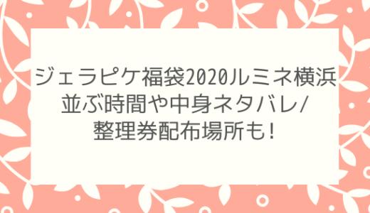 ジェラピケ福袋2020ルミネ横浜並ぶ時間や中身ネタバレ/整理券配布場所も!