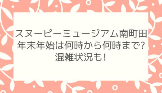 スヌーピーミュージアム南町田|年末年始の営業時間は何時まで?混雑も!