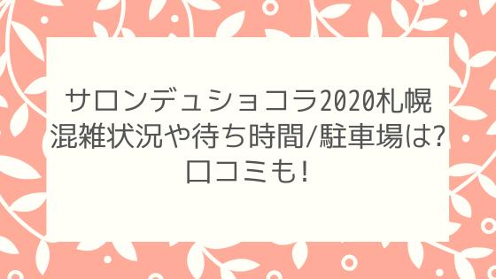 デュ 札幌 サロン ショコラ
