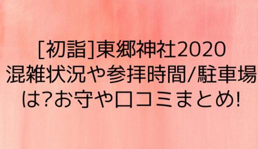 東郷神社初詣2020混雑状況や参拝時間/駐車場は?お守や口コミまとめ!