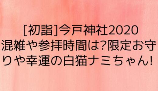 今戸神社初詣2020混雑や参拝時間は?限定お守りや白猫ナミちゃんも!