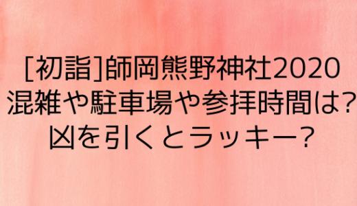 師岡熊野神社初詣2020混雑や駐車場や参拝時間は?凶を引くとラッキー?