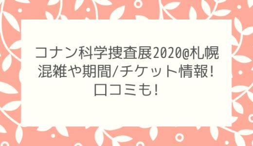 名探偵コナン科学捜査展2020札幌|混雑や期間/チケット情報!口コミも!