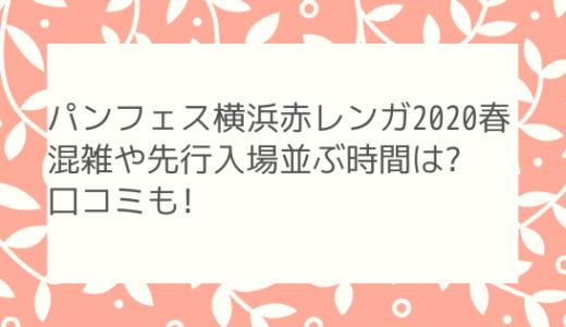 横浜赤レンガパンフェス2020春|混雑や先行入場並ぶ時間は?口コミも!