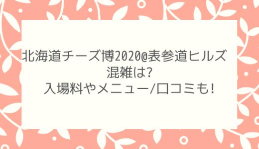 北海道チーズ博2020@表参道ヒルズ混雑は?入場料やメニュー/口コミも!