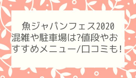 魚ジャパンフェス2020混雑や駐車場は?値段やおすすめメニュー/口コミも!