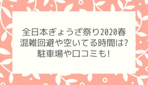 全日本ぎょうざ祭り2020春|混雑回避や空いてる時間は?駐車場や口コミも!