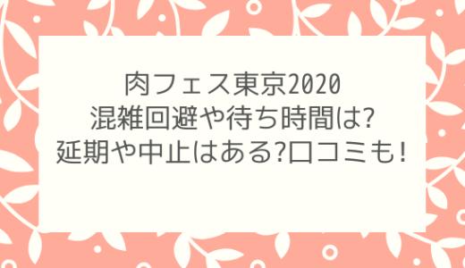 肉フェス東京2020混雑回避や待ち時間は?延期や中止はある?口コミも!