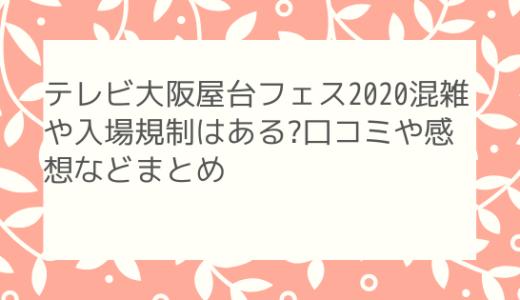 テレビ大阪屋台フェス2020混雑や入場規制はある?口コミや感想などまとめ